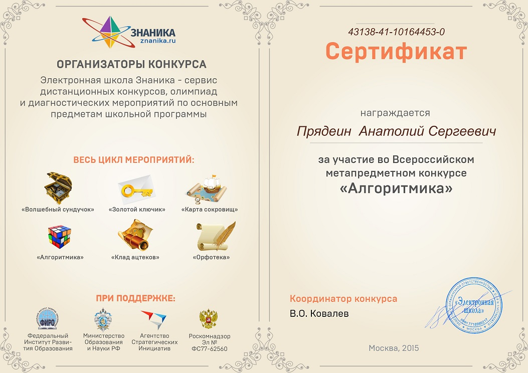 Всероссийский конкурс алгоритмика 2017